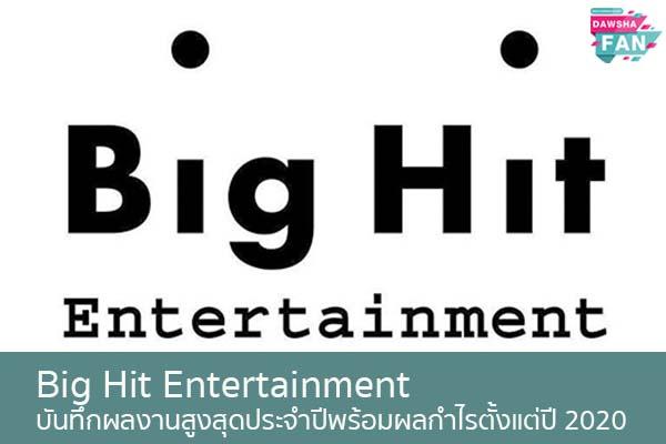Big Hit Entertainment บันทึกผลงานสูงสุดประจำปีพร้อมผลกำไรตั้งแต่ปี 2020 Hollywood | justinbieber | K-pop | Bnk48