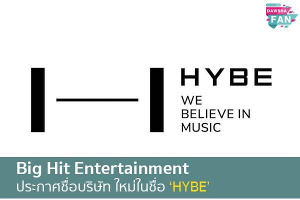 Big Hit Entertainment ประกาศชื่อบริษัท ใหม่ในชื่อ 'HYBE' Hollywood | justinbieber | K-pop | Bnk48