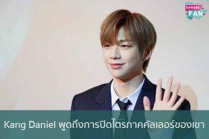 Kang Daniel พูดถึงการปิดไตรภาคคัลเลอร์ของเขา Hollywood | justinbieber | K-pop | Bnk48