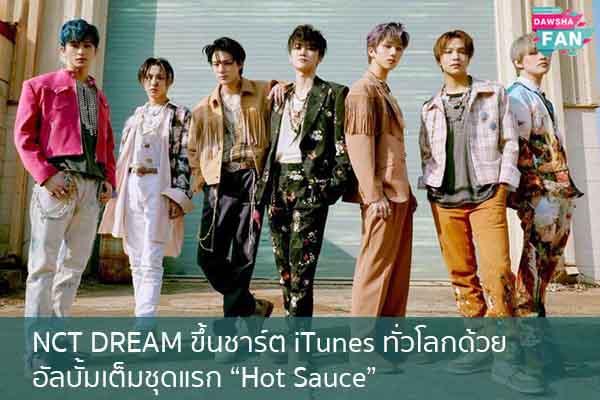 "NCT DREAM ขึ้นชาร์ต iTunes ทั่วโลกด้วยอัลบั้มเต็มชุดแรก ""Hot Sauce"" Hollywood | justinbieber | K-pop | Bnk48"