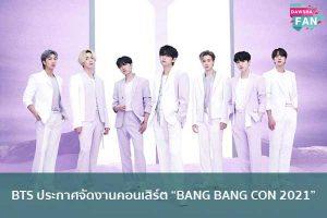 "BTS ประกาศจัดงานคอนเสิร์ต ""BANG BANG CON 2021"" ประจำเดือนเมษายน Hollywood | justinbieber | K-pop | Bnk48"