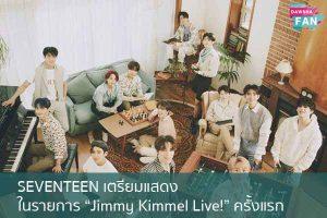 "SEVENTEEN เตรียมแสดงในรายการ ""Jimmy Kimmel Live!"" ครั้งแรก Hollywood | justinbieber | K-pop | Bnk48"