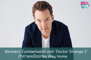 Benedict Cumberbatch บอก 'Doctor Strange 2' ท้าทายเหมือน No Way Home Hollywood   justinbieber   K-pop   Bnk48