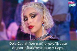 Doja Cat เล่าถึงการสร้างเพลง 'Grease' สัญลักษณ์ใหม่สำหรับโฆษณา Pepsi Hollywood   justinbieber   K-pop   Bnk48