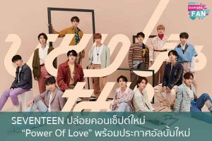 "SEVENTEEN ปล่อยคอนเซ็ปต์ใหม่ ""Power Of Love"" พร้อมประกาศอัลบั้มใหม่ Hollywood | justinbieber | K-pop | Bnk48"