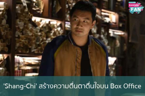 'Shang-Chi' สร้างความตื่นตาตื่นใจบน Box Office Hollywood   justinbieber   K-pop   Bnk48